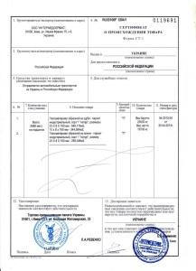 Сертификат происхождения СТ-1 (для СНГ)