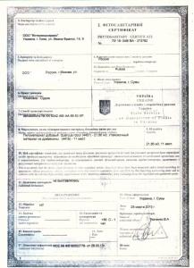 Сертификат Фитосанитарный образец