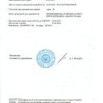 Выписка из гос реестра 2 страница