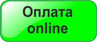 Оплата картами VISA и MASTERCARD Перейти на страницу оплаты картами «VISA» и «MASTERCARD», а так же платёжными системами «Приват24» и «LiqPay». После того как вы подтвердили Заказ в Корзине — можете перейти на страницу оплаты и оплатить свой Заказ любым из указанных способов.